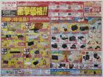 ビックカメラ チラシ発行日:2014/9/19