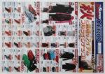 スーパースポーツゼビオ チラシ発行日:2014/9/19