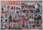 ユニクロ チラシ発行日:2014/9/19