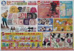 西松屋 チラシ発行日:2014/9/18
