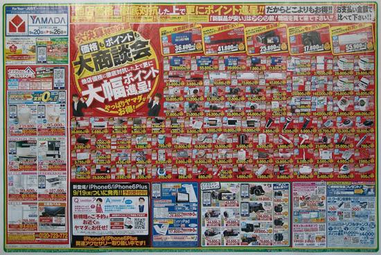 ヤマダ電機 チラシ発行日:2014/9/20