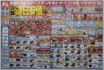 ケーズデンキ チラシ発行日:2014/9/20