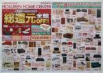 ホクレンホームセンター チラシ発行日:2014/9/20
