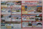 クラブツーリズム チラシ発行日:2014/9/20