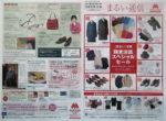 丸井今井 チラシ発行日:2014/9/23