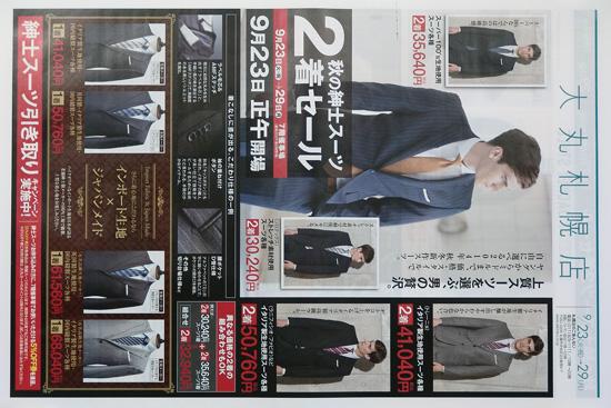 大丸札幌店 チラシ発行日:2014/9/23