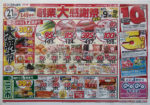 コープさっぽろ チラシ発行日:2014/9/21
