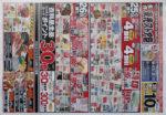 東光ストア チラシ発行日:2014/9/25