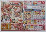 コープさっぽろ チラシ発行日:2014/9/27