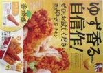 KFC チラシ発行日:2014/9/25