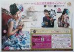 スタジオアミ チラシ発行日:2014/9/25