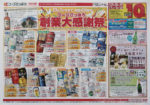 コープさっぽろ チラシ発行日:2014/9/25