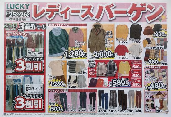 北雄ラッキー チラシ発行日:2014/9/25
