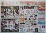 イオン チラシ発行日:2014/9/26