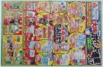 ヤマダ電機 チラシ発行日:2014/9/24
