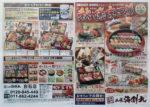 海鮮丸 チラシ発行日:2014/9/1