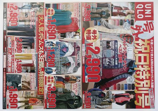 ユニクロ チラシ発行日:2014/9/23