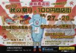 本郷商店街 チラシ発行日:2014/9/27
