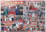 ユニクロ チラシ発行日:2014/9/26