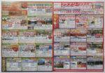 クラブツーリズム チラシ発行日:2014/9/27