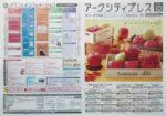 新さっぽろサンピアザ チラシ発行日:2014/9/27