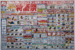 ケーズデンキ チラシ発行日:2014/9/27