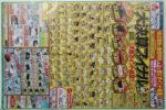 ヤマダ電機 チラシ発行日:2014/9/27