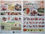 三越 チラシ発行日:2014/10/1