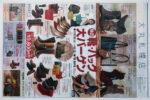 大丸札幌店 チラシ発行日:2014/10/1