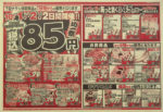 イオン チラシ発行日:2014/10/1