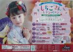 スタジオアン チラシ発行日:2014/10/1