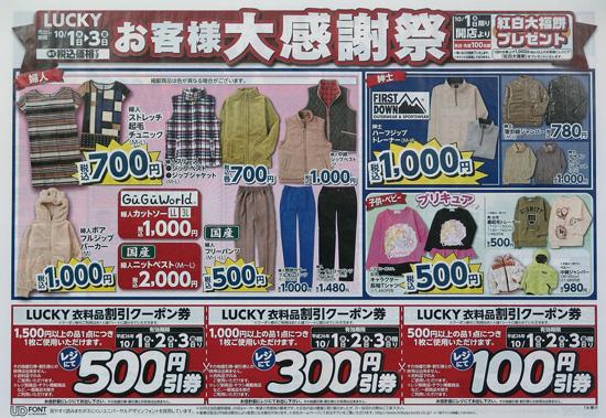 北雄ラッキー チラシ発行日:2014/10/1