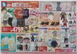 西松屋 チラシ発行日:2014/10/2