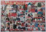 ユニクロ チラシ発行日:2014/10/3