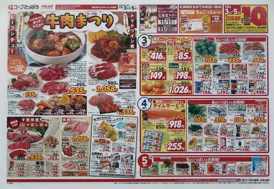コープさっぽろ チラシ発行日:2014/10/3
