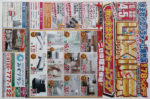 みずプラン チラシ発行日:2014/10/4