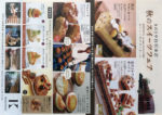 きのとや チラシ発行日:2014/10/4