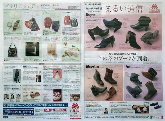 丸井今井 チラシ発行日:2014/10/8