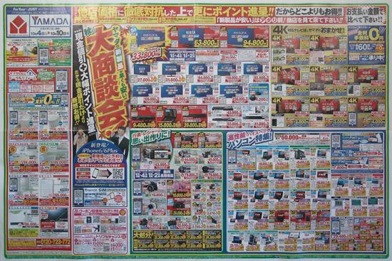 ヤマダ電機 チラシ発行日:2014/10/4