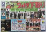 洋服の青山 チラシ発行日:2014/10/4