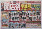 はるやま チラシ発行日:2014/10/4