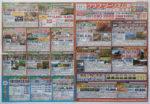 クラブツーリズム チラシ発行日:2014/10/4