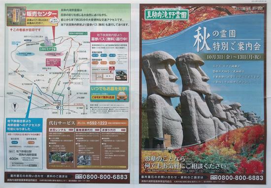 真駒内滝野霊園 チラシ発行日:2014/10/3