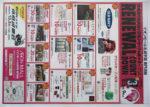 イオン チラシ発行日:2014/10/3
