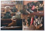ムラサキスポーツ チラシ発行日:2014/10/10