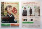 スタジオクリップ チラシ発行日:2014/10/10