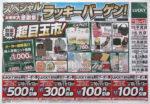 北雄ラッキー チラシ発行日:2014/10/10
