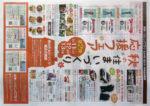 STVハウジングプラザ チラシ発行日:2014/10/11