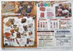 不二家 チラシ発行日:2014/10/10