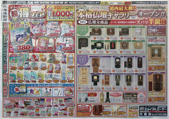 ジョイフルエーケー チラシ発行日:2014/10/8